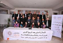 """ندوة """"الإصلاح الديني بعد الربيع العربيّ: ضروراته، رهاناته، ومتطلّباته"""""""