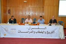 """ورشة """" القرآن: التاريخ والخطاب والدراسات"""""""