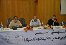 """ورشة """"الدينيّ والسياسيّ في السياق العربيّ الإسلاميّ وإشكاليّات الدولة (الحديثة)"""""""