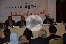 ندوة: الدين والمستقبل