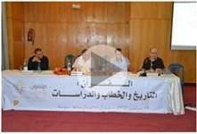 """ندوة: """" القرآن: التاريخ والخطاب والدراسات"""" تونس"""
