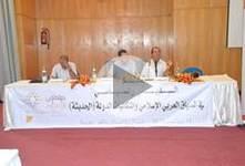 """ندوة: """"الدينيّ والسياسيّ في السياق العربيّ الإسلاميّ وإشكاليّات الدولة (الحديثة)"""" تونس"""