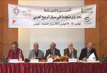"""ندوة """"الدين والسياسة: نحو رؤى متجدّدة في سياق الربيع العربي"""""""