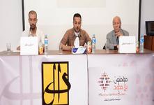 ندوة: قضية فلسطين في الثقافة العربية بين الاستدعاء والغياب