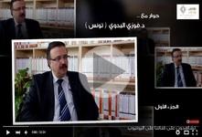 حوار مع الدكتور فوزي البدوي/تونس