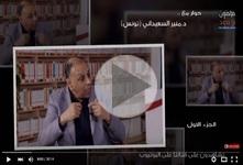 حوار مع الدكتور منير السعيداني/تونس