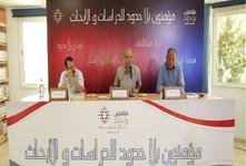 حلقة نقاش حول كتاب ''كتابة السيرة النبوية لدى العرب المحدثين'' للدكتور حسن بزاينية