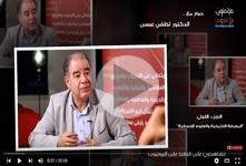 حوار مع الدكتور لطفي عيسى  (تونس)