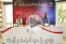 قراءة في كتاب: ''كتابة السّيرة النبوية لدى العرب المحدثين'' للدكتور حسن بزاينية