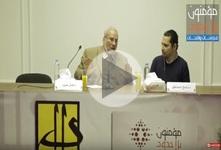 """ندوة """"الحركات الإسلامية وسؤال المراجعة"""" للدكتور كمال حبيب"""