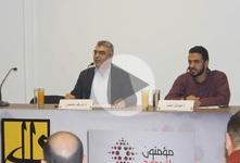 ندوة : عقلنة الدين ونظرية التأويل الكلاسيكية للدكتور أشرف منصور