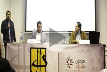 ندوة: الإسلام وأروبا ... تبعات المواجهة وخيارات الاحتواء