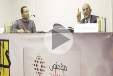 """محاضرة: """" الفلسفة والعقل العربي؛ مقاربات وتساؤلات"""" للدكتور إمام عبد الفتاح إمام"""