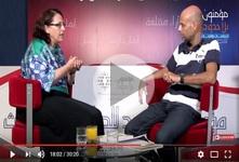 حوار مع د.زهية جويرو   (تونس)