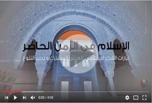 """ماجستير حول """"الإسلام في الزمن الحاضر: تيارات الفكر الإسلامي، العيش المشترك وتدبير التنوع"""""""