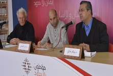 لقاء فكري حواري حول كتاب جون فونتان حول الظاهرة السّلفية في تونس