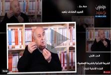 حوار مع العميد الصادق بلعيد (تونس)