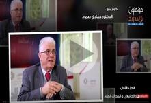 حوار مع الدكتور حمّادي صمود (تونس)