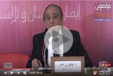 ندوة: ''الصوفية والجهاد''