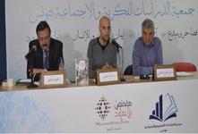 """لقاء فكري حول كتاب: """"يهود ومسلمون في تونس"""" للأستاذ عبد الكريم العلاقي"""