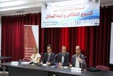 ندوة: التنوّع الثقافي وأزمة البدائل