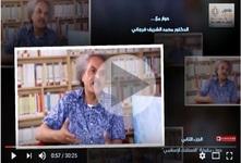 """حوار مع د. محمد الشريف فرجاني/تونس """" العلمانية منهجا في التفكير و تحولات الإسلام السياسي"""""""