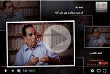 حوار مع الدكتور حمادي بن جاب الله