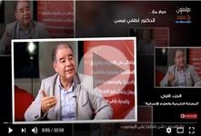 حوار مع الدكتور لطفي عيسى/تونس