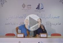 """محاضرة: """"التصوف وتحولات مضمون ذاكرة التونسيين الجماعية"""""""