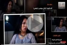 """حوار مع الدكتورة آمال موسى: """"الدولة الوطنية والمسألة الدينية"""""""