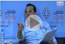 """محاضرة: """"الدين؛ جدل الحقيقة والمعنى"""" للدكتور عادل حجامي/المغرب"""