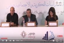 """ندوة: ''سرديّات الحدود في خطاب دعاة الإسلام السّياسي"""""""