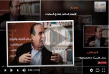 """حوار مع الأستاذ الدكتور شكري المبخوت: """"جدل الأمميّة والخصوصية """""""
