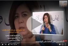"""لقاء فكري حواري حول كتاب """"النساء و الارهاب """" لأمال قرامي/تونس"""