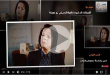 حوار مع الأستاذة الدكتورة ناجية الوريمّي بو عجيلة/تونس