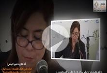 """جلسة علميّة حول كتاب رباب كمال: """"نساء في عرين الأصوليّة الإسلاميّة"""""""