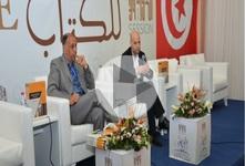 جلسة حوار حول تقرير الحالة الدينية في تونس 2015/2011
