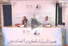 """اللّقاء الحواري المفتوح حول كتاب د. شكري المبخوت """"تاريخ التّكفير في تونس"""""""