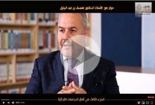 حوار مع د. منصف بن عبد الجليل