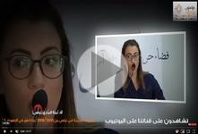"""لقاءً حواريّ انطلاقاً من """"تقرير الحالة الدينيّة في تونس 2011-2015"""""""