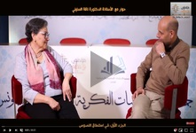 حوار مع الأستاذة الدكتورة نائلة السليني