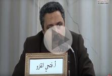 """الأستاذ فتحي انقزو /تونس """"حدس المفرد بين التّجربة الفلسفيّة والتّجربة الدّينيّة"""""""