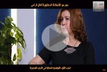 حوار مع الأستاذة الدكتورة آمال ڤرامي