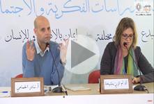 """لقاء حواري بعنوان: """"محاكمة صادق جلال العظم: قراءة في وثائق المحاكمة"""""""