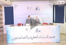 """محاضرة قدّمها الأستاذ حاتم عبيد بعنوان """"مدخل إلى تحليل الخطاب"""""""