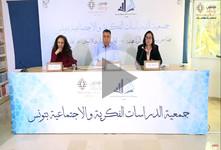 """لقاء حواري حول كتاب: """"أنوار الشرق، حقوق المرأة العربيّة على هامش الأنوار الأوروبية"""""""