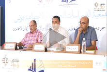 """حلقة نقاش حول كتاب """"الإسلام السّياسي ومفهوم المخاطر"""" لفريد بن بلقاسم"""