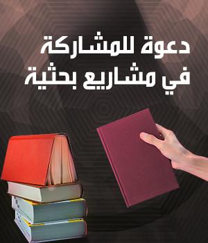 المشاريع البحثية