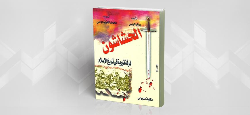 """مؤسسة مؤمنون بلا حدود للدراسات والأبحاث - قراءة في كتاب: """"الحشّاشون – فرقة  ثوريّة في تاريخ الإسلام"""""""