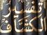 راهنية التخييل عند الزمخشري في مواجهة الفهم الحرفي للنص المقدس (القرآن)
